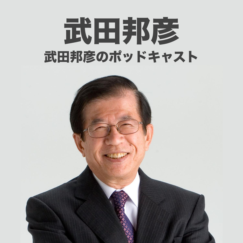 (旧)武田邦彦のポッドキャスト